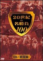 20世紀の名勝負100 ~1 激闘編
