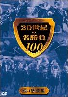 20世紀の名勝負100 ~2 感動編