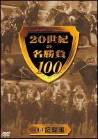 20世紀の名勝負100 ~3 記録編