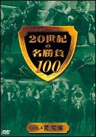 20世紀の名勝負100 ~4 驚愕編