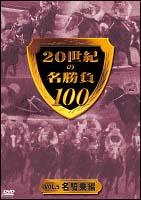 20世紀の名勝負100 ~5 名騎乗編