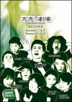 完売地下劇場 REVENGE 7 喜愛/Basement 8 渇愛