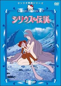 シリウスの伝説-キティとダニエルの大冒険-/ハローキティのドリームエンジェル