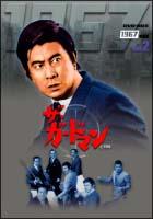 ザ・ガードマン 1967年度 DVD-BOX