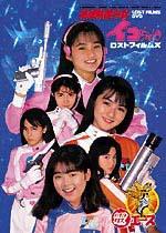 地球防衛少女イコちゃんロストフィルムズDVD