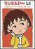 ちびまる子ちゃん全集1991「まるちゃん デパートで迷子になる」の巻[PCBP-11837][DVD] 製品画像