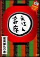 えほん寄席 満員御礼の巻~NHK「てれび絵本」DVD