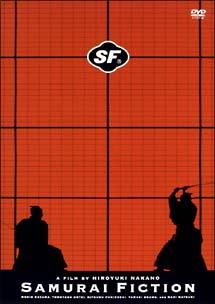 SF サムライフィクション+ノンフィクション Collector's Edition