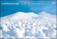 virtual trip 八甲田