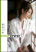小学館ビジュアル・ムック digi+KISHIN DVD 安めぐみ