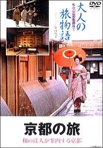 大人の旅物語「京都」