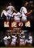 猛虎の魂2007 阪神タイガース 猛追伝説[PCBG-10951][DVD]