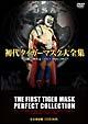 初代タイガーマスク大全集 ~奇跡の四次元プロレス1981-1983~ 完全保存盤 DVD-BOX