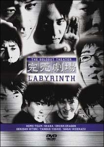 完売劇場 「LABYRINTH」