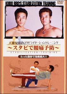 工藤兄弟のスタビライゼーショントレーニング 「スタビで腰痛予防」