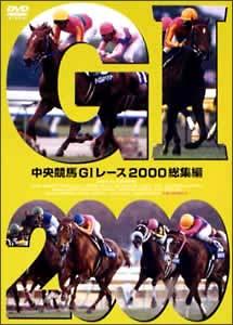 中央競馬GI レース2000総集編
