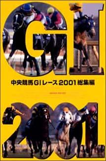 中央競馬GI レース2001総集編