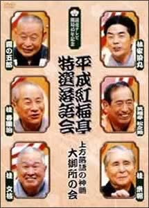 平成紅梅亭 特選落語会 上方落語の神髄