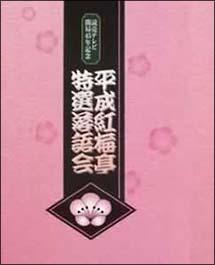 平成紅梅亭 特選落語会 DVD-BOX