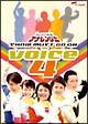 voice4 テレ朝戦隊アナレンジャー