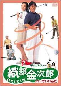 プロゴルファー織部金次郎 2 ~パーでいいんだ