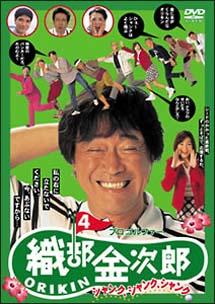 プロゴルファー織部金次郎 4 ~シャンク、シャンク、シャンク