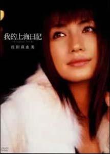 我的上海日記 佐田真由美