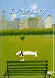 白い犬のジェイク