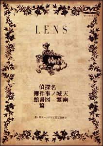 小林賢太郎プロデュース公演「LENS」