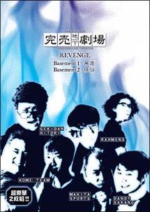 完売地下劇場 REVENGE 無源煩悩
