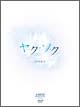 ヤ・ク・ソ・ク DVD-BOX