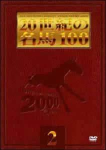 20世紀の名馬100 2