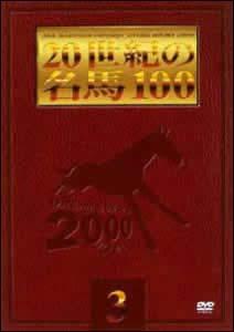 20世紀の名馬100 3