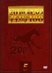 20世紀の名馬100 5