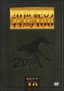 20世紀の名馬100 BEST10