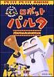 NHKプチプチアニメ ロボットパルタ 新作