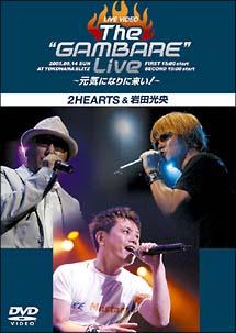 """ライブビデオ The""""GAMBARE""""Live ~元気になりに来い!~"""