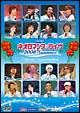 ライブビデオネオロマンス ライブ2008 Summer