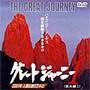 グレートジャーニー 1~2001年人類の旅5万キロ