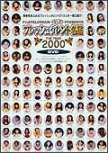 フレッシュタレント名鑑2000
