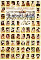 フレッシュタレント名鑑2001