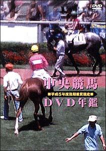 中央競馬DVD年鑑 平成5年度後期重賞競走