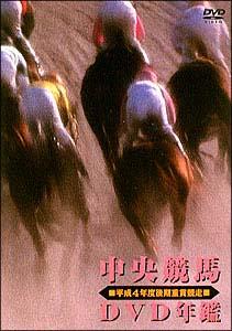 中央競馬DVD年鑑 平成4年度前期重賞競走