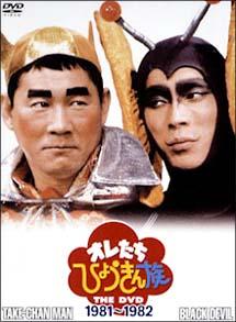 オレたちひょうきん族 THE DVD【1981~1982】