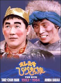 オレたちひょうきん族 THE DVD【1983~1984】