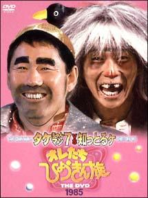 オレたちひょうきん族 THE DVD【1985】