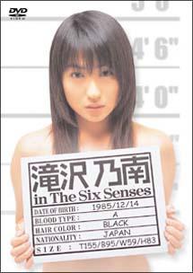 滝沢乃南 in The Six Sens