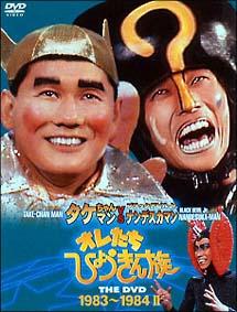 オレたちひょうきん族 THE DVD【1983~1984】II