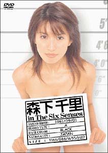 森下千里 in The Six Sens