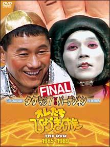 オレたちひょうきん族 THE DVD【1985~1989】FINAL